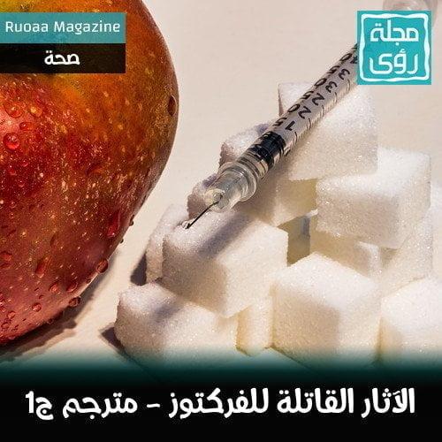 الآثار القاتلة للفركتوز ج1 - ترجمة إبراهيم العلو 1