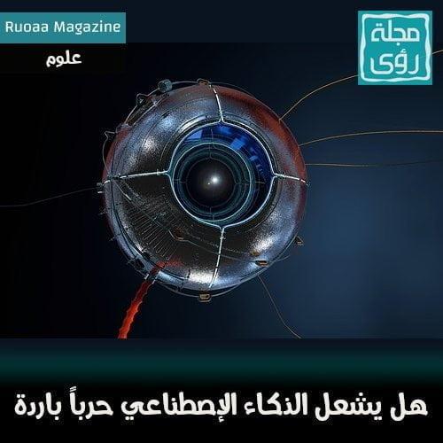 هل يشعل الذكاء الإصطناعي الحرب الباردة القادمة - ترجمة : إبراهيم العلو 9
