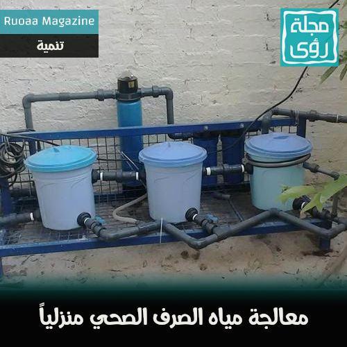 وحدة منزلية لمعالجة مياه الصرف الصحي