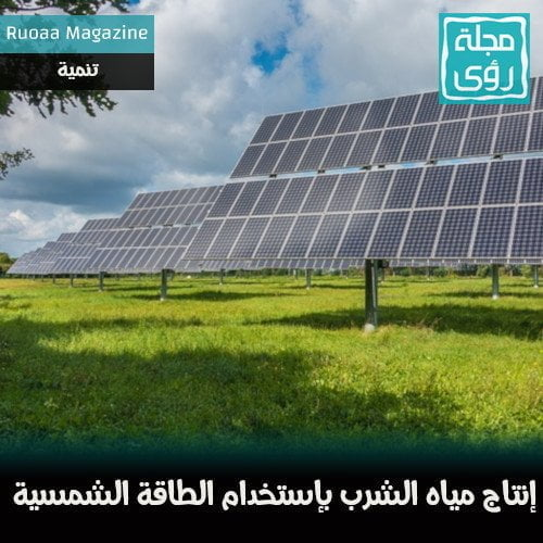 نظام مستقل لإنتاج مياه الشرب بإستخدام الطاقة الشمسية 18
