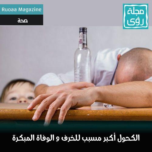 في أكبر دراسة من نوعها : إدمان الكحول أكبر مسبب للخرف والوفاة المبكرة