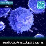 خبر سار: صودا الخبز تعالج أمراض المناعة مثل إلتهابات المفاصل ! 2