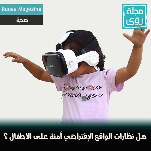 هل نظارات الواقع الإفتراضي آمنة على الأطفال ؟ 1
