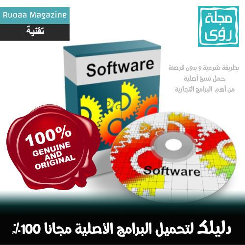 20 موقع لتنزيل البرامج الكاملة والأصلية مجاناً و بطريقة شرعية 100% ! 1