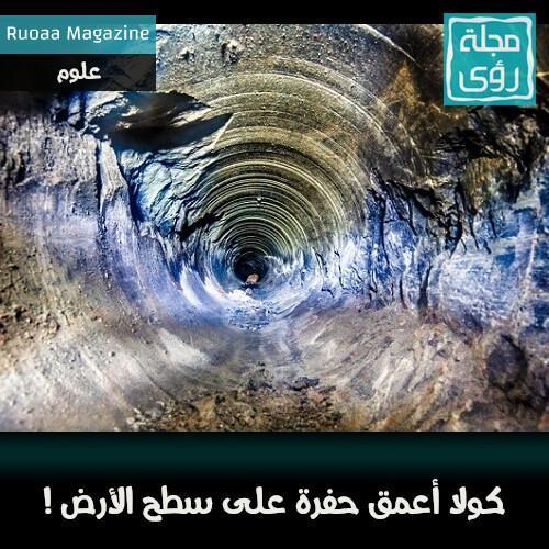 كولا أعمق حفرة على وجه الأرض , وماذا وجد العلماء فيها ؟ 1