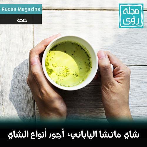 شاي ماتشا الياباني أجود أنواع الشاي الأخضر Matcha tea