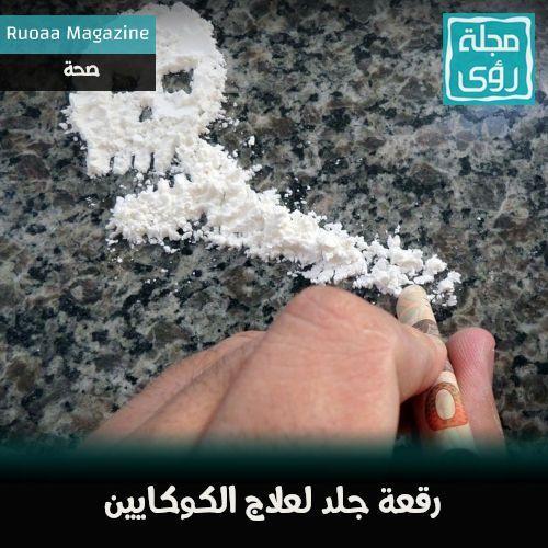 التغلب على إدمان الكوكايين باستخدام رقعة جلد - ترجمة ابراهيم العلو 5