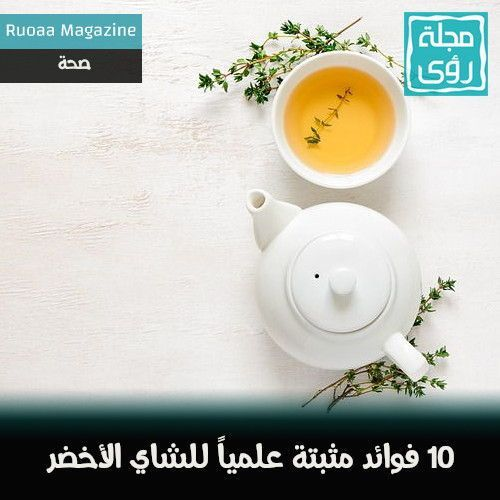 فوائد الشاي الأخضر : 10 فوائد مثبتة علمياً 2