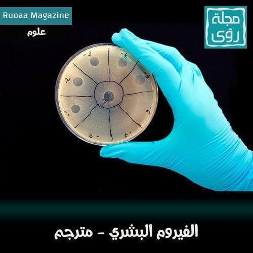تعرف على الفيروم البشري 2