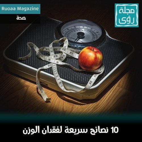 10 نصائح سريعة لفقدان الوزن بدون حرمان 2