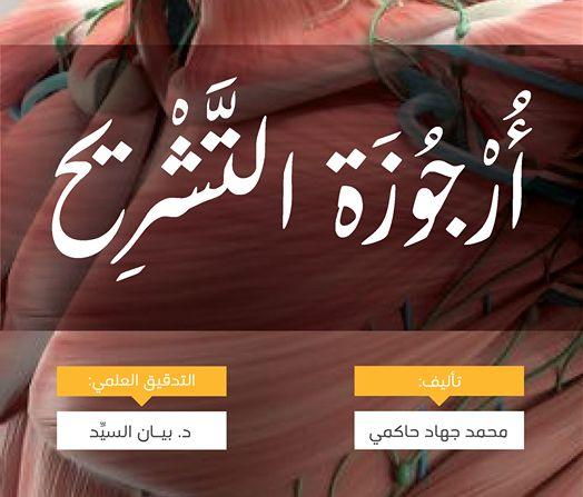 أُرجوزة التشريح : بالعربي الفصيح 1000 بيت موزون في علم التشريح 2