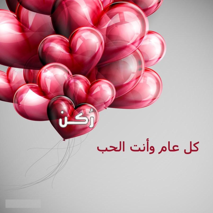 رسائل حب في عيد ميلاد الحبيب للمخطوبين والمتزوجين موقع ركن