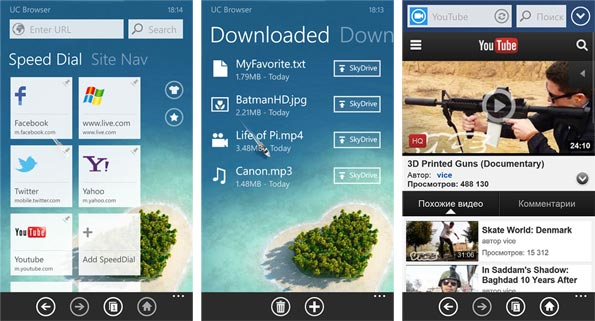 UC Browser For Nokia Lumia 520