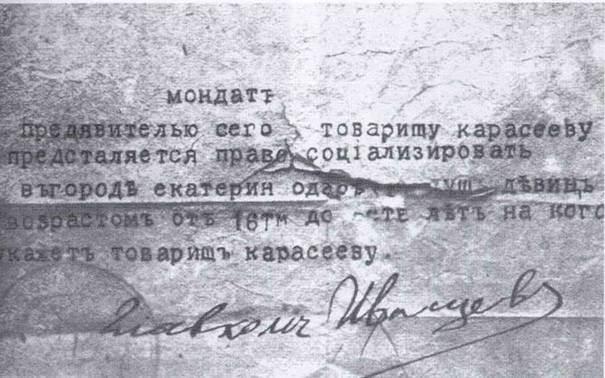 """МАНДАТ товарищу Карасееву предоставляется право, Тайна """"8 марта"""""""