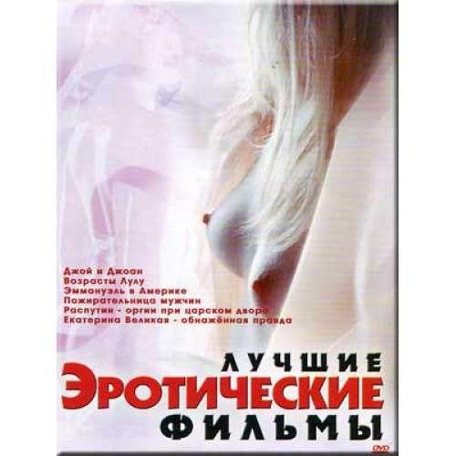 Luchshie eroticheskie filmy (Erotika 2) - 7893