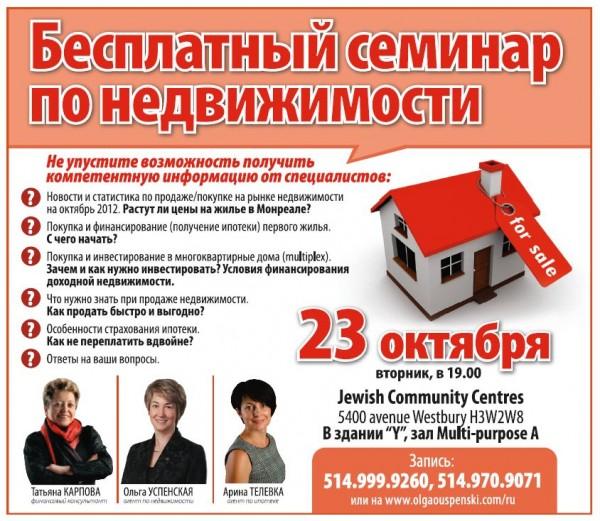 Бесплатный семинар по недвижимости