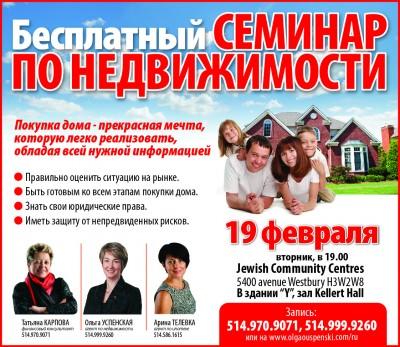 Бесплатный семинар по недвижимости — 19 февраля