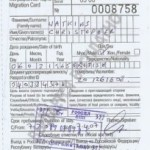 Russian Migration Card