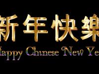 Lunar New Year at CMoR