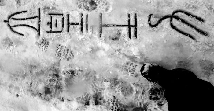 Chinese calligraphy on ice, Feb 2015, East River, NYC