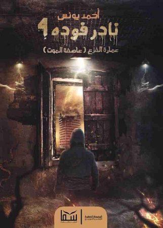 رواية نادر فودة 4 عمارة الفزع ( عاصفة الموت )