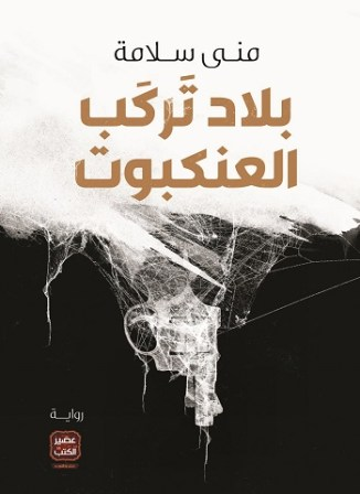 رواية بلاد تركب العنكبوت