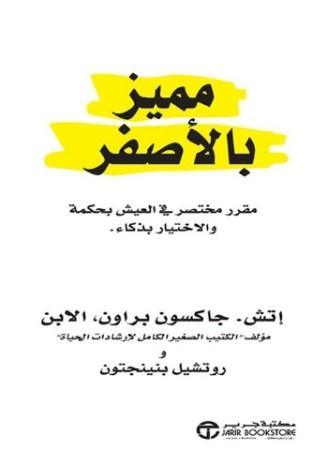 كتاب مميز بالأصفر