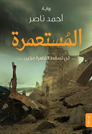 رواية المستعمرة (لن تسقط القاهرة مرتين)
