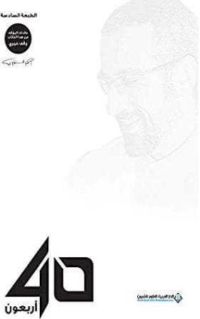 كتاب أربعون 40