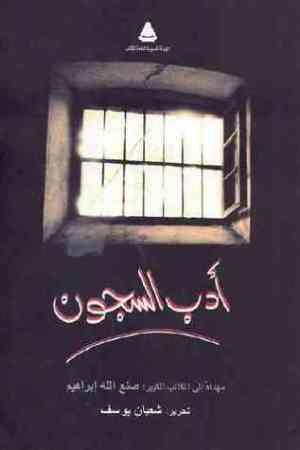 كتاب أدب السجون