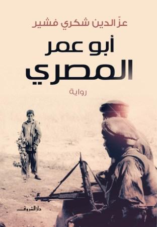 رواية أبو عمر المصري