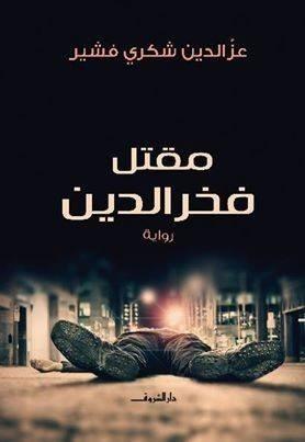 رواية مقتل فخر الدين