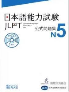jlpt_N5