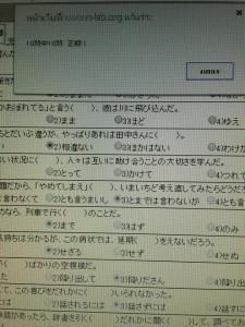 オンラインテスト