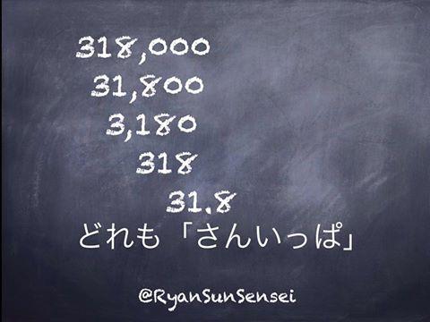 さんいっぱ318