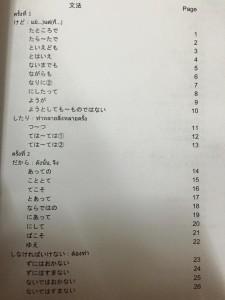 文法の本2
