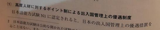 日本入国審査 N1