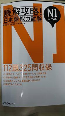 読解攻略 日本語能力試験