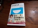 ภาษาญี่ปุ่นเป็นภาษาที่เรียนยากที่สุดในโลก