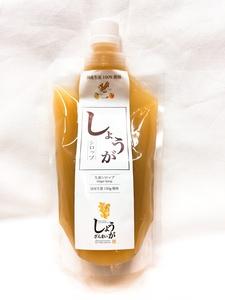 山梨県産 生姜シロップ 300ml スパウトパック