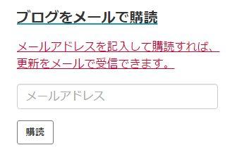 ブログをメールで購読機能