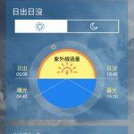 台湾の雲の動きや天気が解るアプリを入手