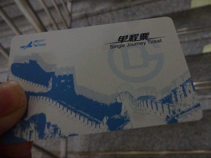 北京地下鉄切符