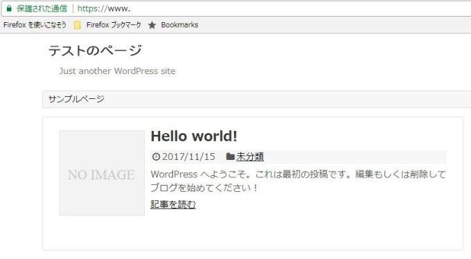 SSL対応お仕事ブログインストール完了