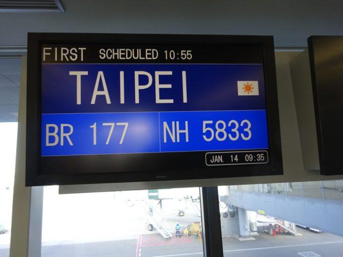 いざ台北へ