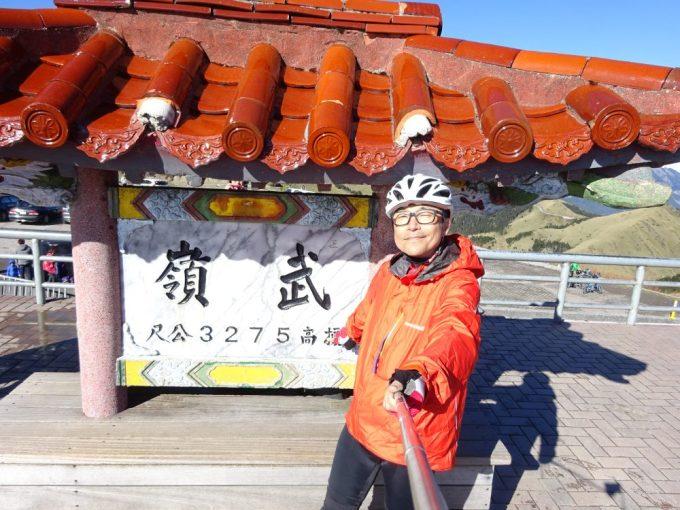 武嶺峠にて記念写真