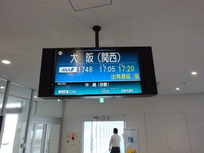 石垣島から関西空港へ