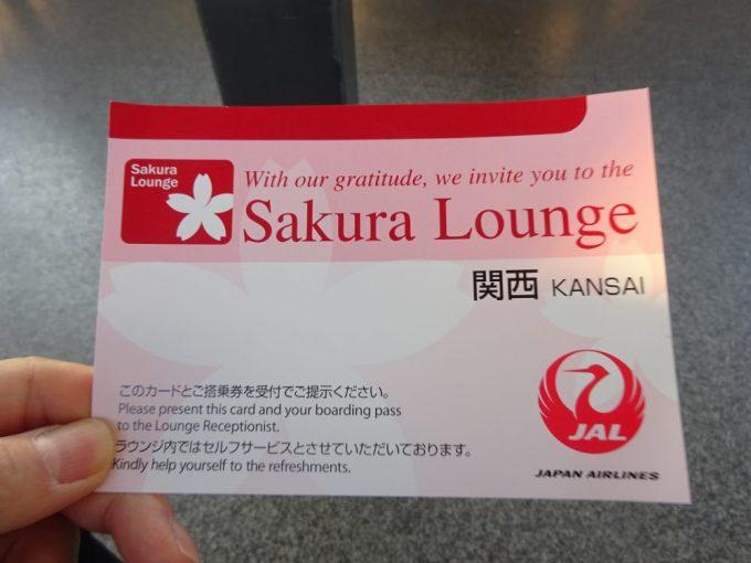 関西空港サクララウンジ