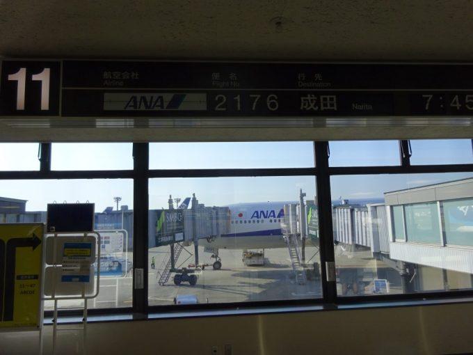伊丹から成田へ