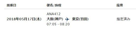 ANAで東京羽田へ